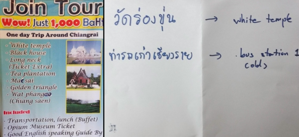A tour poster and our handwritten self guided tour instructions